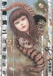 Couverture japonaise du tome 1