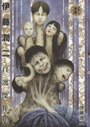 Couverture japonaise du tome 2