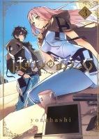 Couverture japonaise du tome 3