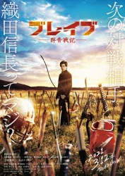 Affiche du film Brave Gunjō Senki