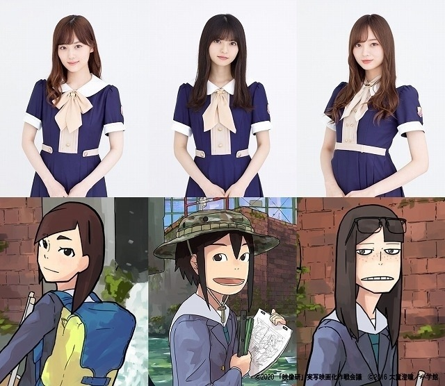 Le manga Hands off the Motion Pictures Club! adapté en film avec les Nogizaka46 au casting