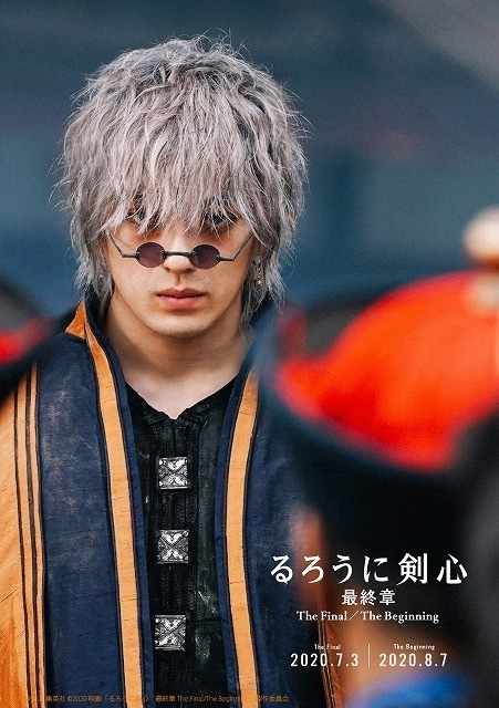 YUKISHIRO Enishi joué par ARATA Mackenyū