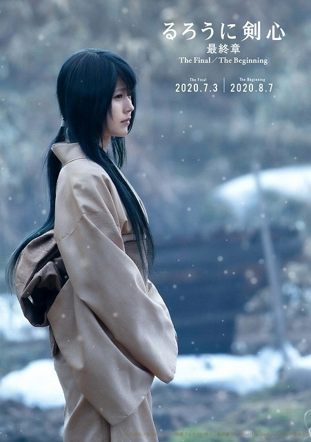 YUKISHIRO Tomoe jouée par ARIMURA Kasumi