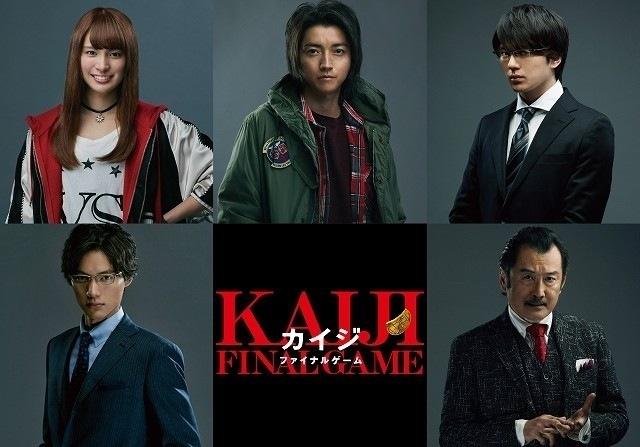 Kaiji: Final Game - Casting