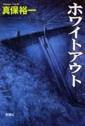 Couverture japonaise (1995)